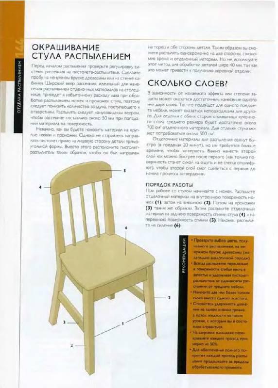 Иллюстрация 35 из 38 для Отделка древесины. Иллюстрированное руководство - Мик Аллен   Лабиринт - книги. Источник: Юта