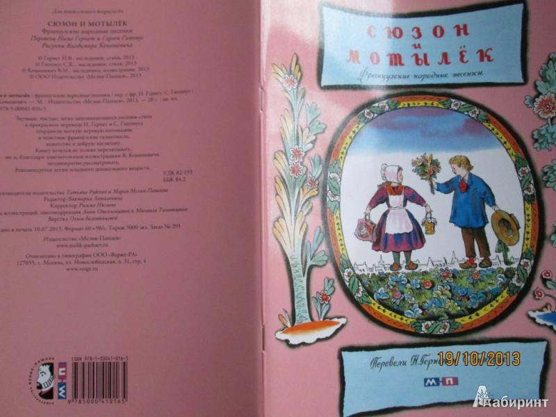 Иллюстрация 24 из 44 для Сюзон и мотылек. Французские народные песенки | Лабиринт - книги. Источник: Алонсо Кихано