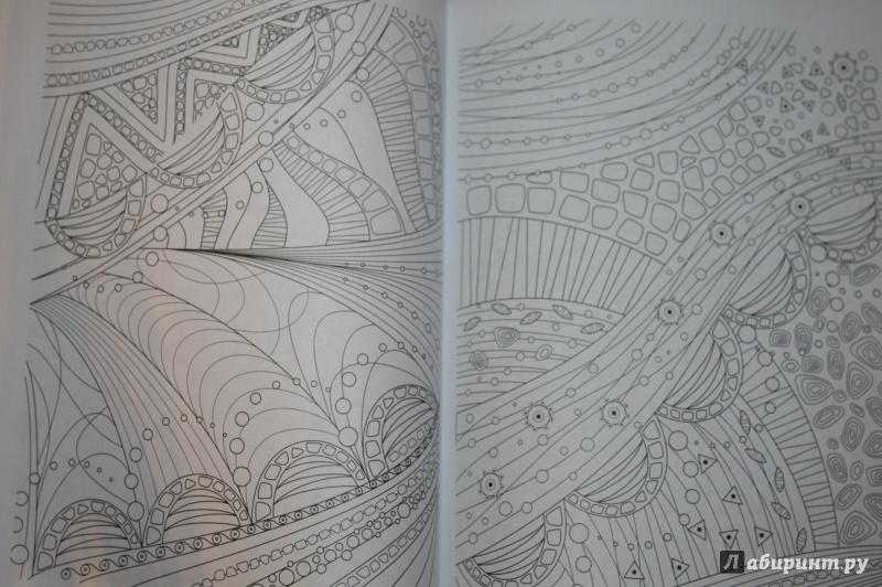 Иллюстрация 10 из 24 для Антистрессовая книга-раскраска ...
