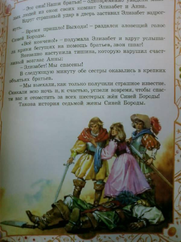 Иллюстрация 24 из 29 для Добрые сказки для девочек | Лабиринт - книги. Источник: lettrice