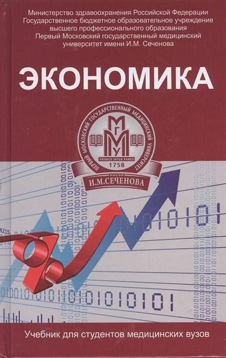 Иллюстрация 1 из 6 для Экономика. Учебник - Федорова, Аджиенко, Борщева | Лабиринт - книги. Источник: книпкноп