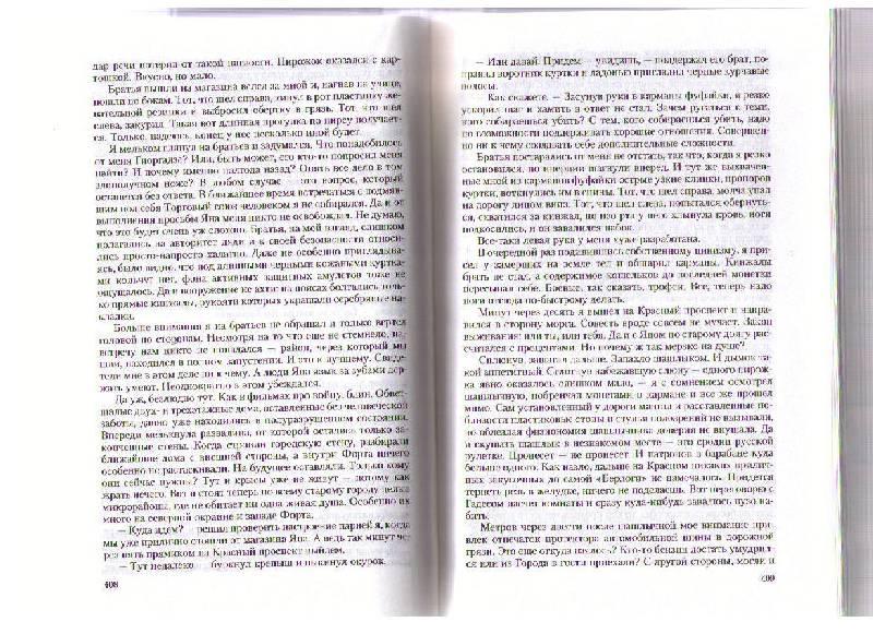 Иллюстрация 13 из 16 для Приграничье. Клинок стужи: Лед; Скользкий - Павел Корнев | Лабиринт - книги. Источник: Ya_ha