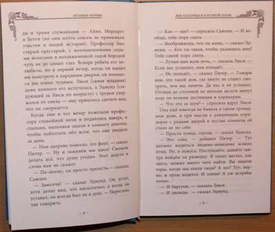 Иллюстрация 10 из 14 для Лев, Колдунья и Платяной шкаф - Клайв Льюис | Лабиринт - книги. Источник: personok