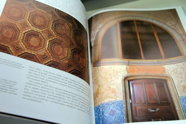 Иллюстрация 15 из 20 для Гауди. Жизнь, посвященная архитектуре - Райнер Цербст | Лабиринт - книги. Источник: Сати