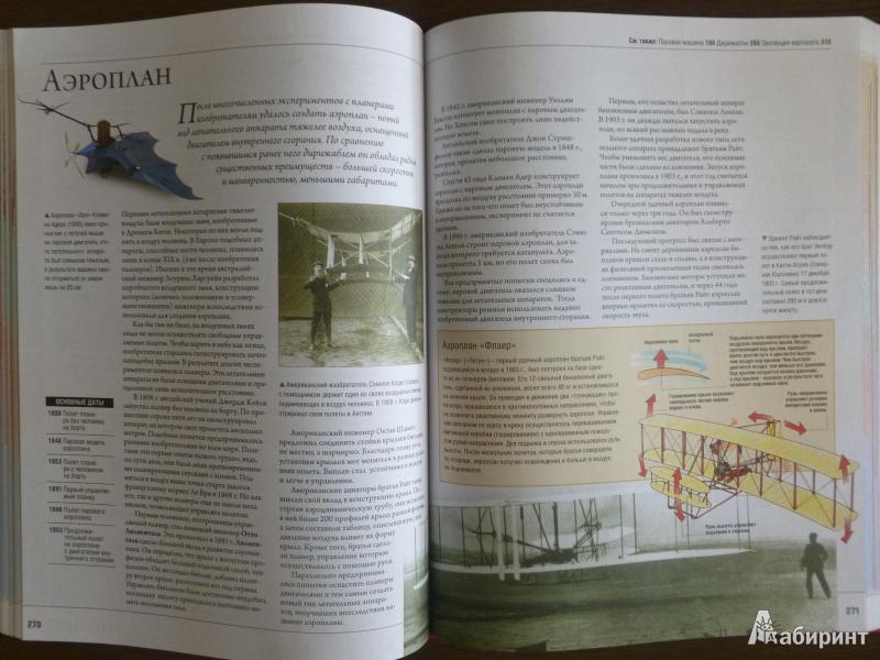 Иллюстрация 14 из 14 для Энциклопедия изобретений и открытий - Аллаби, Бир, Кларк | Лабиринт - книги. Источник: дева