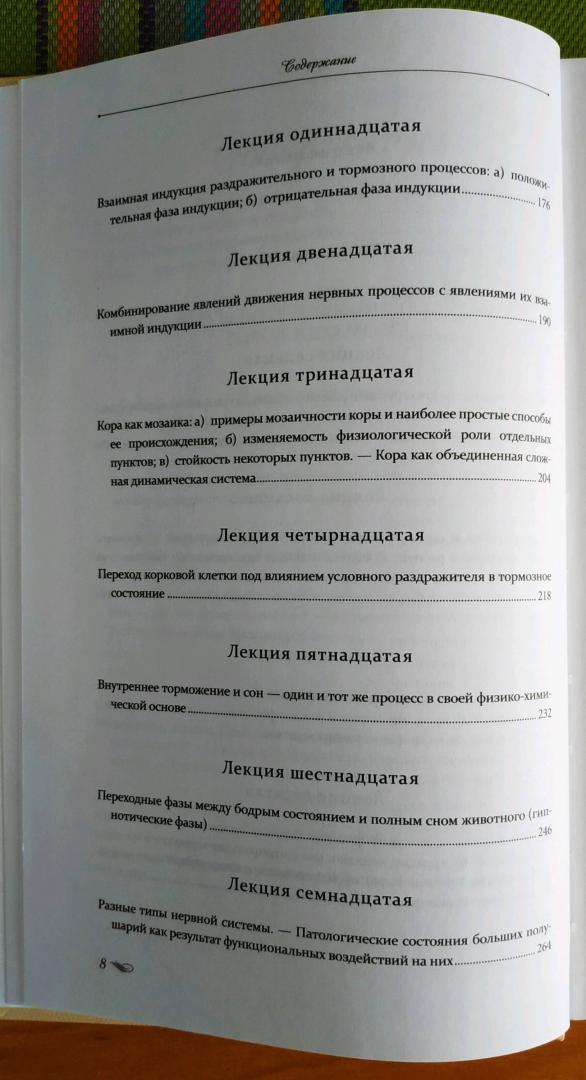 Иллюстрация 8 из 24 для Лекции о работе больших полушарий головного мозга - Иван Павлов | Лабиринт - книги. Источник: Петроченко Дмитрий