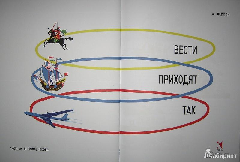 Иллюстрация 18 из 50 для Вести приходят так - Аскольд Шейкин   Лабиринт - книги. Источник: Трухина Ирина