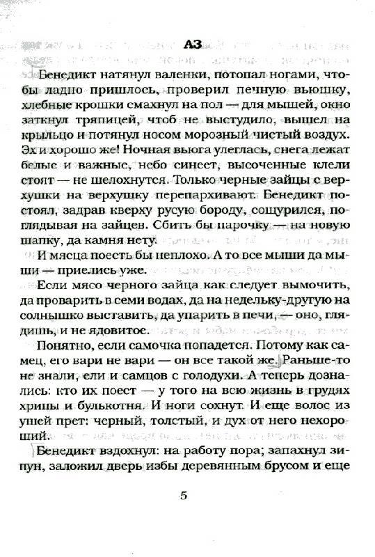 Иллюстрация 1 из 7 для Кысь - Татьяна Толстая   Лабиринт - книги. Источник: maga