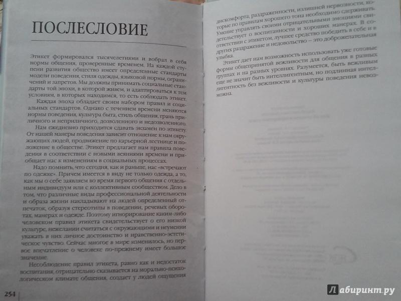 Картинка послесловие книги