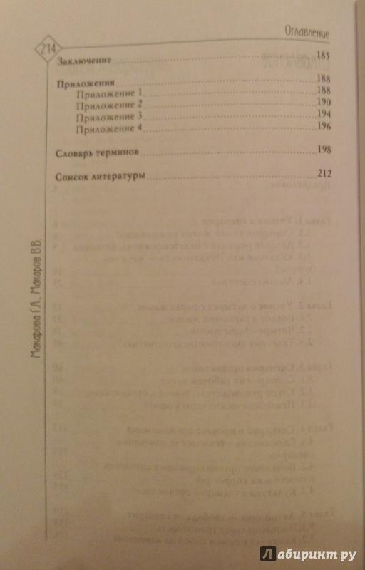 Иллюстрация 4 из 15 для Сценарии персонального будущего в карьере и жизни - Макарова, Макаров | Лабиринт - книги. Источник: smashbox