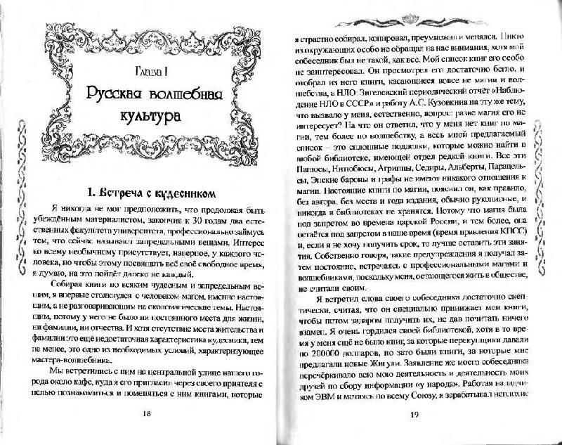 Иллюстрация 3 из 13 для Бабы-Яги - Кто они? Как стать Богом - Владимир Шемшук | Лабиринт - книги. Источник: Юта