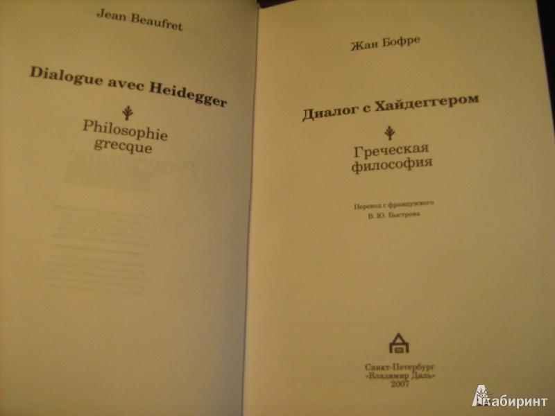 Иллюстрация 3 из 10 для Диалог с Хайдеггером. В 4-х книгах. Книга 1. Греческая философия - Жан Бофре | Лабиринт - книги. Источник: Mashutka