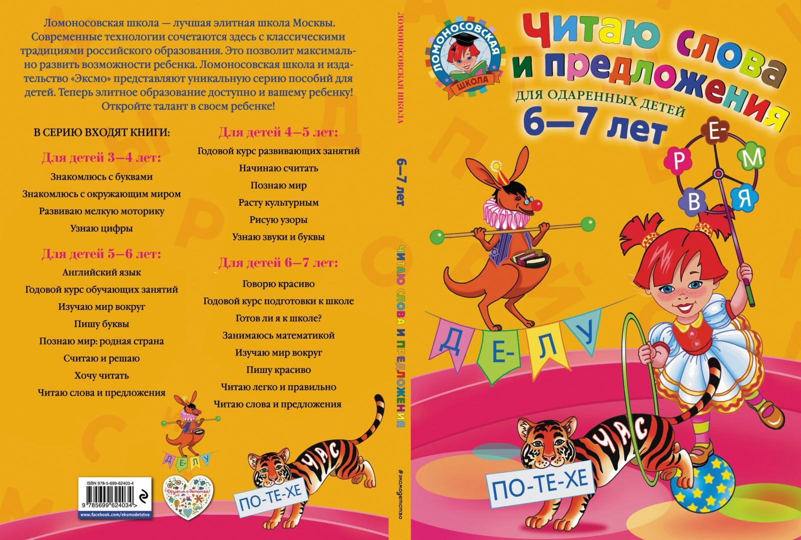 Иллюстрация 1 из 42 для Читаю слова и предложения. Для одаренных детей 6-7 лет - Светлана Пятак | Лабиринт - книги. Источник: Редактор этой книги