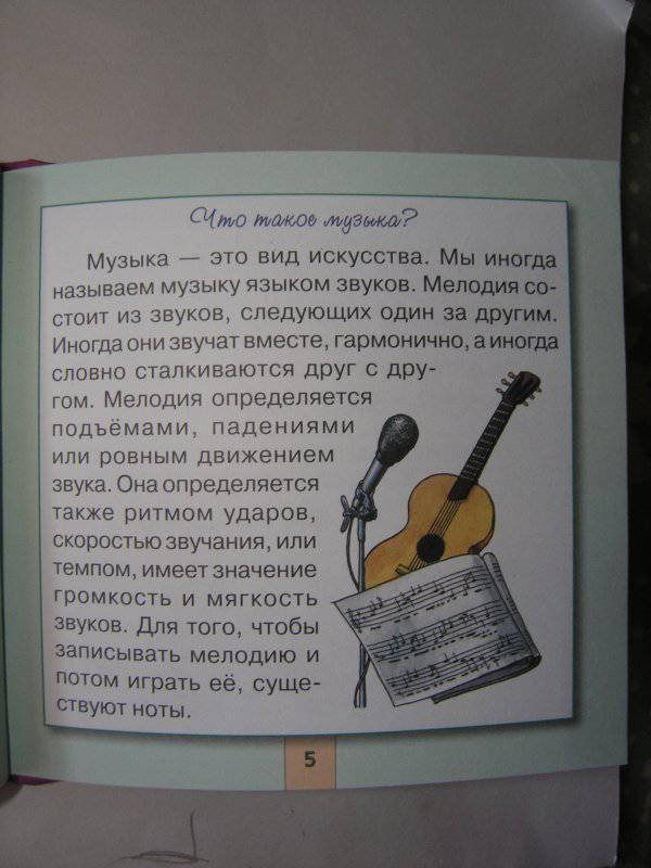 Иллюстрация 7 из 22 для До-ре-ми - Галина Шалаева | Лабиринт - книги. Источник: Нютка