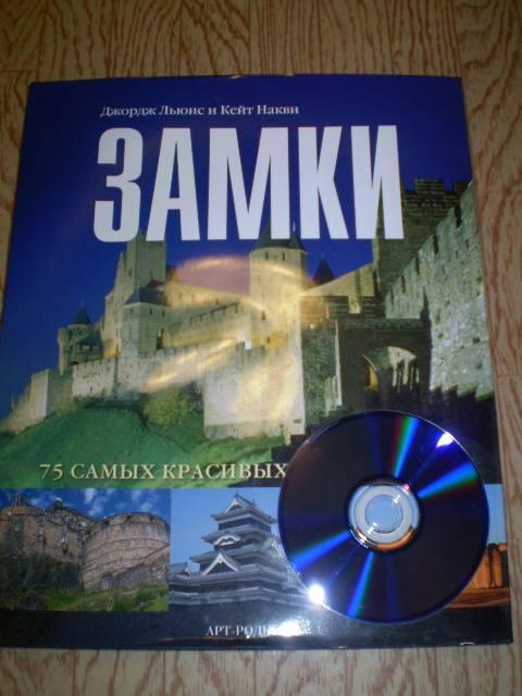 Иллюстрация 19 из 36 для Замки: 75 самых красивых замков мира - Льюис, Накви | Лабиринт - книги. Источник: С  М В