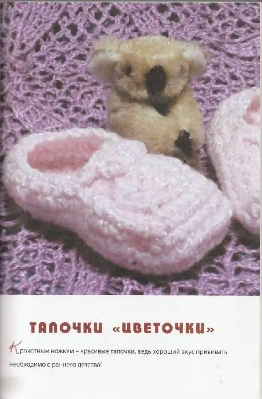 Иллюстрация 25 из 44 для Пинетки, носочки, тапочки: 16 очаровательных моделей, связанных крючком и спицами - Наталья Чичикало   Лабиринт - книги. Источник: Юта
