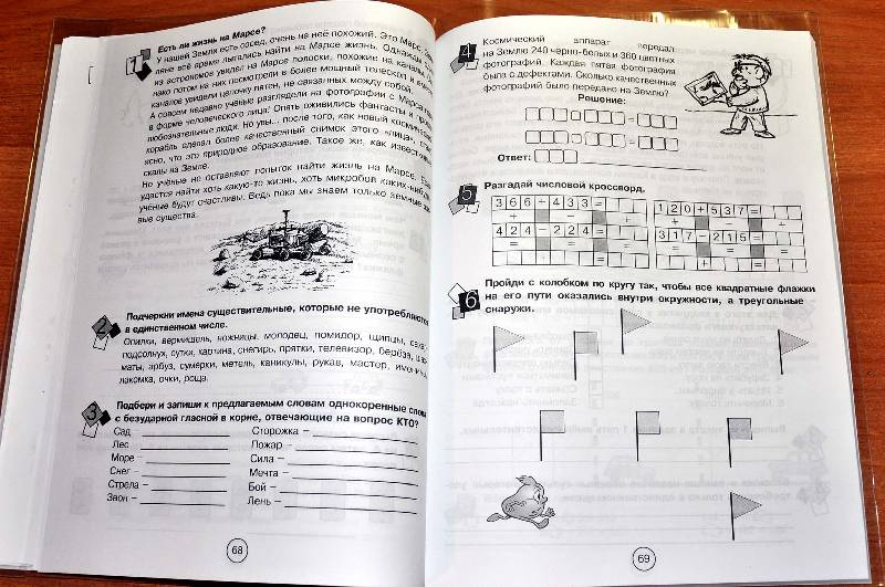Иллюстрация 10 из 15 для Занимательная летняя школа. Все предметы в одной тетради: Авторская методика: 3-4 класс - Беденко, Фролова | Лабиринт - книги. Источник: Ассоль