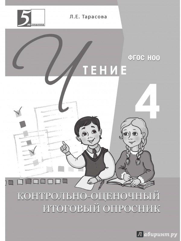 Иллюстрация 1 из 4 для Контрольно-оценочный итоговый опросник по чтению. 4 класс. ФГОС НОО | Лабиринт - книги. Источник: Лабиринт