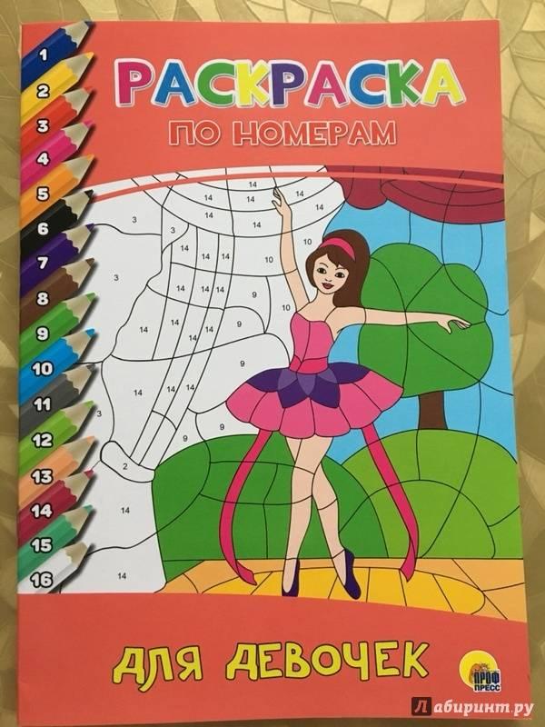 Иллюстрация 9 из 11 для Раскраска по номерам. Для девочек ...