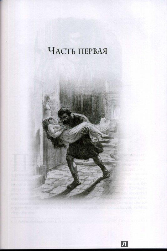 Иллюстрация 9 из 37 для Камо грядеши. Роман в 3-х частях из эпохи Нерона - Генрик Сенкевич | Лабиринт - книги. Источник: Ольга