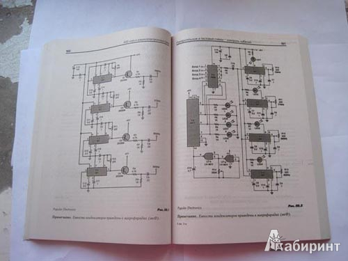 Иллюстрация 9 из 10 для Интересные радиолюбительские конструкции | Лабиринт - книги. Источник: Anita1