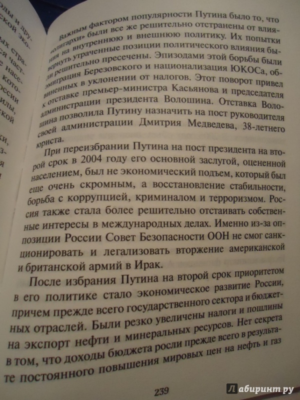 Иллюстрация 25 из 26 для Дмитрий Медведев: двойная прочность власти - Рой Медведев | Лабиринт - книги. Источник: Лабиринт