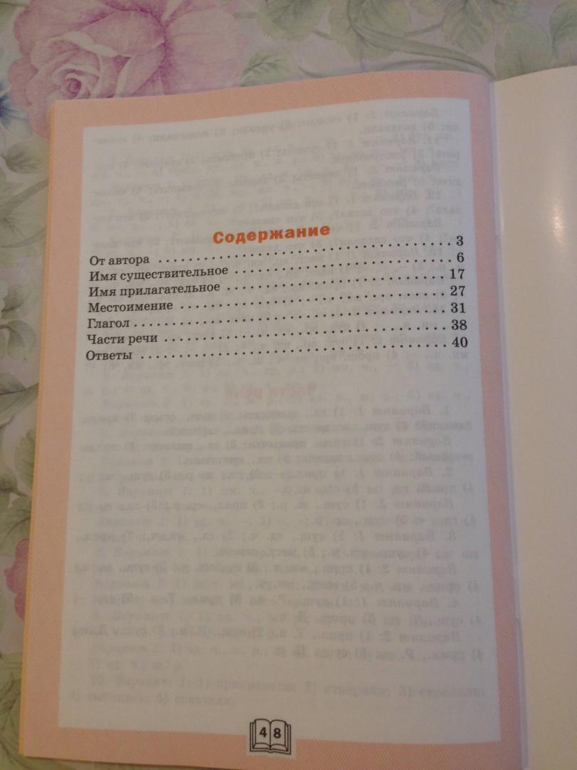Иллюстрация 15 из 15 для Грамматический тренажёр. 3 класс. Части речи. ФГОС - Лариса Чурсина | Лабиринт - книги. Источник: мадам_М