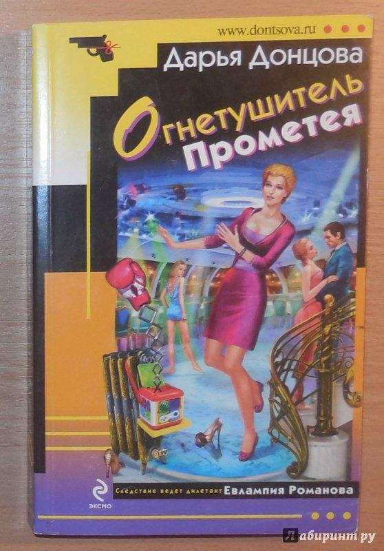 Иллюстрация 1 из 23 для Огнетушитель Прометея - Дарья Донцова | Лабиринт - книги. Источник: А. С.