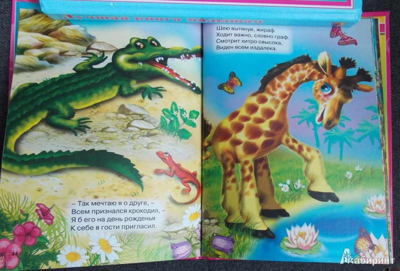 Иллюстрация 12 из 19 для Стихи для самых маленьких - Хесин, Гурина, Афлятунова | Лабиринт - книги. Источник: Sweet mama