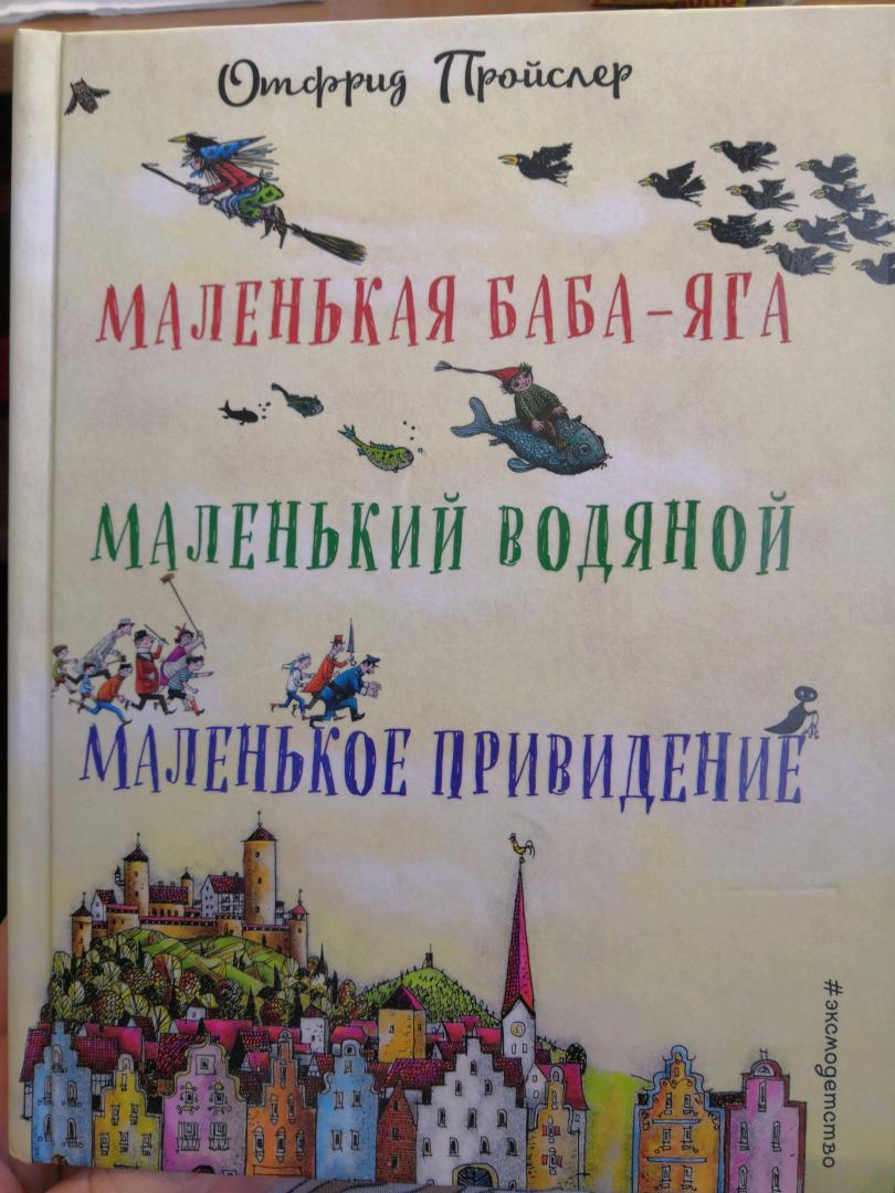 Иллюстрация 64 из 69 для Маленькая Баба-Яга. Маленький Водяной. Маленькое Привидение - Отфрид Пройслер | Лабиринт - книги. Источник: Гаврикова  Юлия