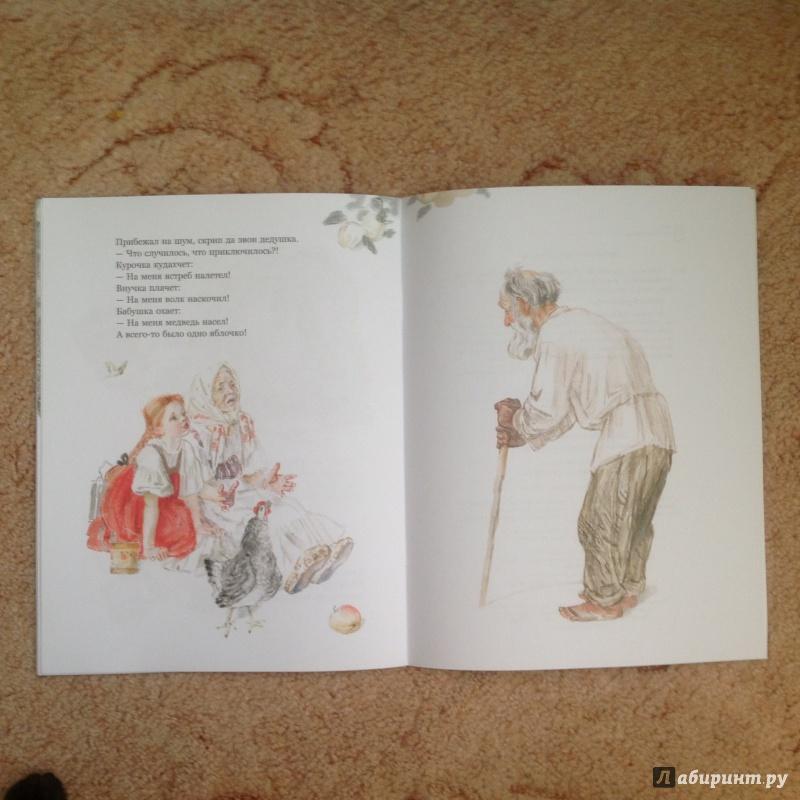 Иллюстрация 13 из 28 для Бабушка, внучка да курочка | Лабиринт - книги. Источник: keep_сalm