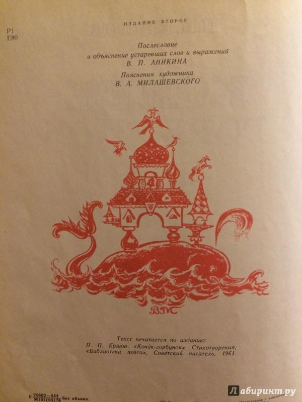 Иллюстрация 65 из 109 для Конек-Горбунок - Петр Ершов | Лабиринт - книги. Источник: Наталья Л.