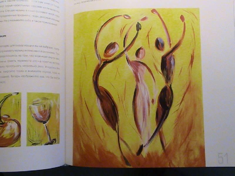 Иллюстрация 7 из 26 для Картины для души. Живопись всеми чувствами - Габриеле Шуллер | Лабиринт - книги. Источник: Обычная москвичка