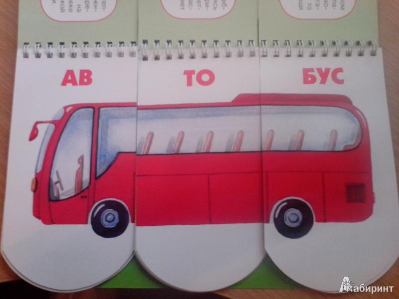Иллюстрация 10 из 14 для Пере-возчики. Собери невероятный транспорт. 512 забавных машин под одной обложкой - Н. Федорова | Лабиринт - книги. Источник: annk79