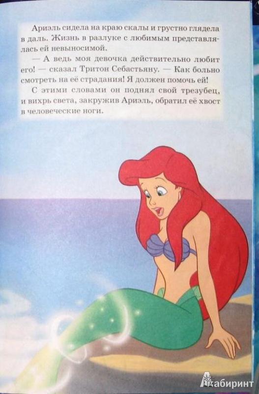 Сказка русалочка ариэль с картинками