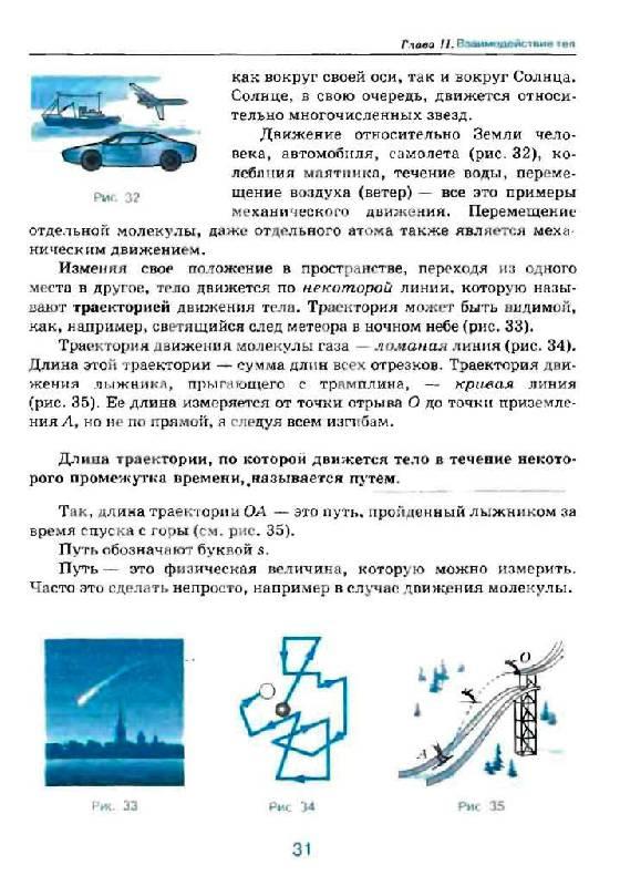 Иллюстрация 19 из 37 для Физика. 7 класс - Александр Перышкин | Лабиринт - книги. Источник: Юта
