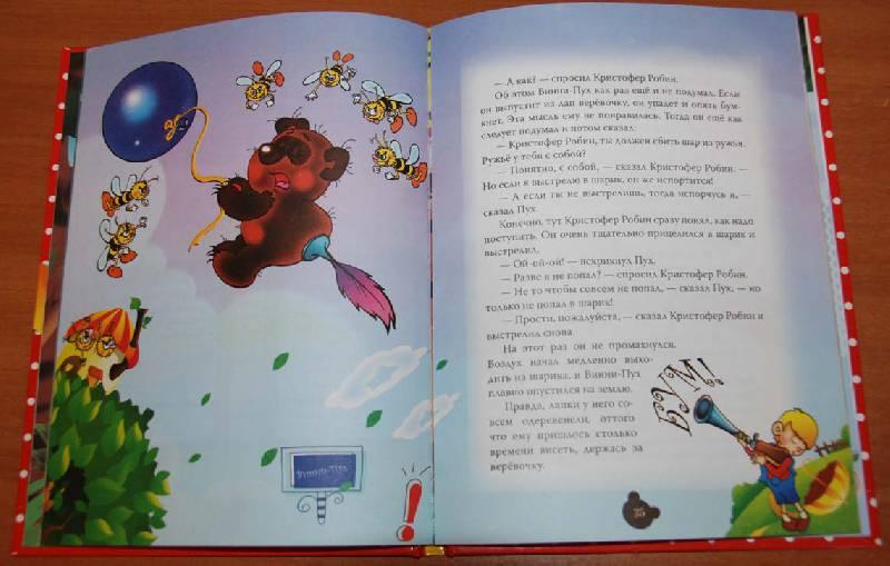 Иллюстрация 13 из 17 для Винни-Пух, который очень любит мед - Милн, Заходер | Лабиринт - книги. Источник: Костылева  Алена Георгиевна