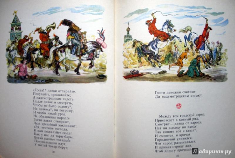 Иллюстрация 62 из 109 для Конек-Горбунок - Петр Ершов | Лабиринт - книги. Источник: Татьяна