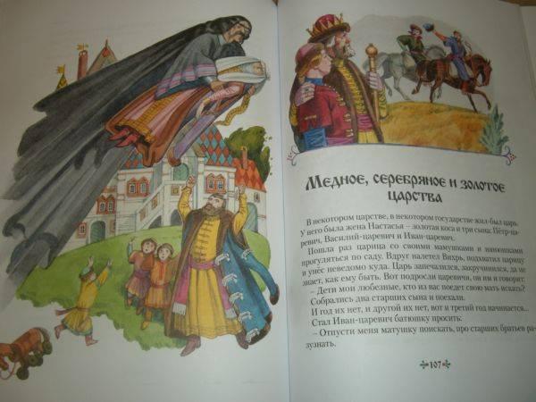 Иллюстрация 11 из 12 для Русские волшебные сказки | Лабиринт - книги. Источник: Кин-дза-дза