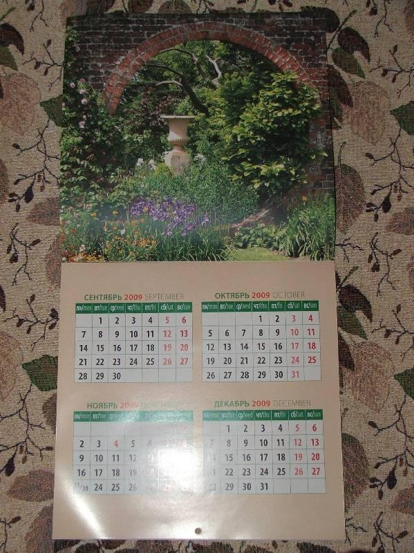 Иллюстрация 1 из 3 для Календарь. 2010 год. Прекрасный сад (70911)   Лабиринт - сувениры. Источник: Сороконожка
