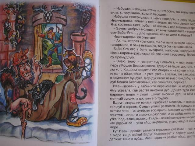 Иллюстрация 36 из 46 для Царевна-лягушка | Лабиринт - книги. Источник: Ириночка