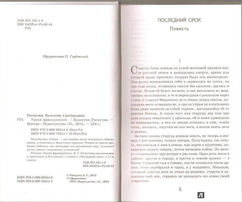 Иллюстрация 7 из 21 для Уроки французского - Валентин Распутин | Лабиринт - книги. Источник: Alex