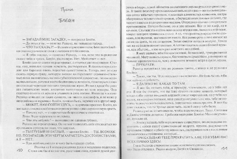 Иллюстрация 21 из 27 для Колдун и кристалл - Стивен Кинг | Лабиринт - книги. Источник: legolasia
