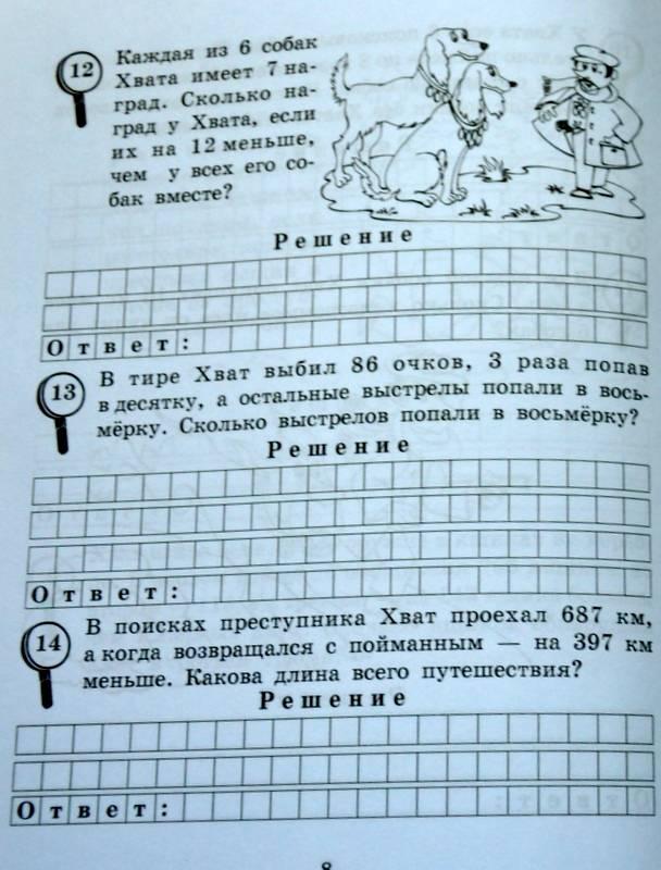 Иллюстрация 10 из 25 для Сыщик Хвата. Задачи на вычисление в пределах 1000. 3 класс - Марк Беденко | Лабиринт - книги. Источник: Ассоль