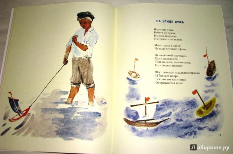 Иллюстрация 34 из 82 для Хороши малыши - Александр Прокофьев | Лабиринт - книги. Источник: Бог в помощь