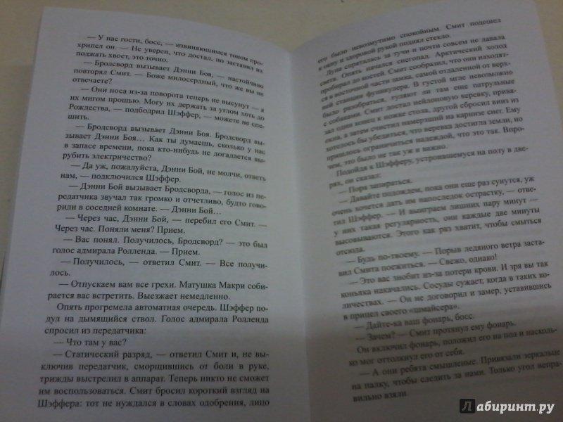 Иллюстрация 9 из 10 для Куда залетают орлы - Алистер Маклин | Лабиринт - книги. Источник: Воздух