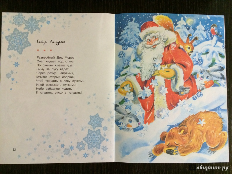 Стихи про карнавал для детей