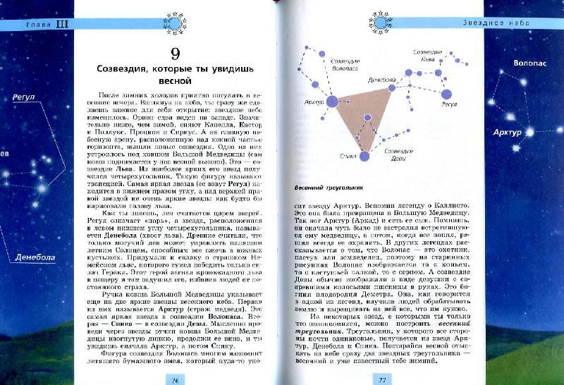 Иллюстрация 7 из 22 для Твоя Вселенная: Книга для любителей необычных путешествий - Ефрем Левитан | Лабиринт - книги. Источник: Росинка