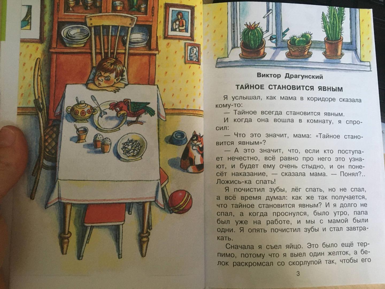 Иллюстрация 28 из 30 для Самые смешные истории - Голявкин, Драгунский, Осеева | Лабиринт - книги. Источник: Коломыцева  Евгения Андреевна