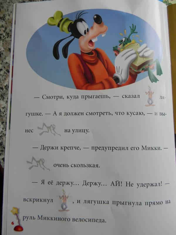 Иллюстрация 1 из 3 для Смотри, куда прыгаешь! Клуб Микки Мауса. Сказка с наклейками: | Лабиринт - книги. Источник: Dancing Angel